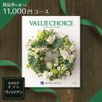 ショッピング商品 商品券 ギフトカード も選べるカタログギフト 11,000円コース リンベル バリューチョイス 潮船(しおふね)