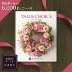 商品券 ギフトカード も選べるカタログギフト 6,000円コース リンベル バリューチョイス 白妙(しろたえ)
