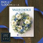 商品券 ギフトカード も選べるカタログギフト 5,000円コース リンベル バリューチョイス 玉緒(たまのお)