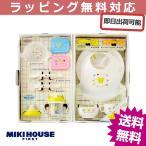 出産祝い 出産祝 ミキハウス mikihouse ベビー食器セット ギフトセット お食い初め 日本製