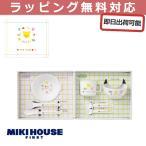 ミキハウス ファースト テーブルウェアミニセット 46-7052-505
