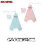 バスポンチョ 出産祝い 出産祝 ミキハウス mikihouse ギフトセット 日本製