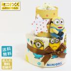 オムツケーキ 出産祝い ミニオンズ minions 2段 おむつケーキ 男の子 女の子 大人気 名前入り 怪盗グルー ダイパーケーキ