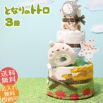 おむつケーキ オムツケーキ 出産祝い 出産祝 となりのトトロ 3段 おむつケーキ