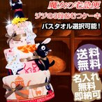 おむつケーキ オムツケーキ 出産祝い 出産祝 魔女の宅急便 ジジ 3段 おむつケーキ バレンタイン