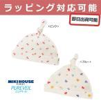 ミキハウス 日本製 フライスフード 帽子 出産祝い mikihouse ミキハウス ベビー ピュアベール 天使のはぐ くまちゃん&チェリー 日本製 プレゼント ギフト