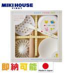 ミキハウス mikihouse ベビーフードセット 離乳食調理セット 日本製 テーブルウェアセット 食器 出産祝い 結婚祝い お食い初め ギフト