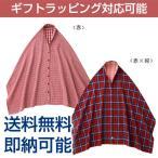 ショッピングケープ 出産祝い 出産祝 ミキハウス mikihouse 授乳ケープ チェック柄 日本製