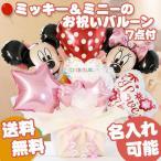 バルーン アレンジ ギフト ディズニー ミッキー ミニー ピンク 電報 結婚祝い 出産祝い