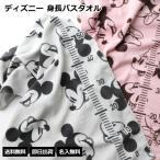 出産祝い 身長計付きバスタオル 赤ちゃん ディズニー ミッキー ミニー 名入れ 名前入り 刺繍 男の子 女の子 ラッピング ギフト 専門