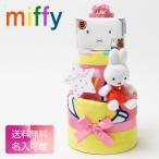 おむつケーキ ミッフィー miffy ウサギ 女の子 キャラクター ディック ブルーナ 出産祝い 出産祝 グッズ ナインチェ・プラウス