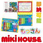 出産祝い 出産祝 ミキハウス mikihouse おんがくえほん もっきん 17-1365-845