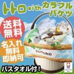 おむつケーキ オムツケーキ 出産祝い 出産祝 となりのトトロ オムニウッティ おむつケーキ