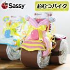 Sassy 出産祝い