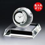 GW・アースクロック(彫刻・ネーム入り) 記念品 ガラス 時計 名入れ メッセージ グラスワークス