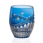 カガミクリスタル・マイグラス(汐騒のリフレイン) プレゼント 誕生日 贈り物 記念品 クリスタル
