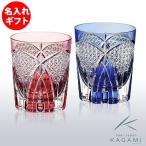 ( カガミクリスタル / ガラス ) 江戸切子 ペアロックグラス ( TPS493-2671-AB ) ( 彫刻 名前入り ) プレゼント 誕生日 贈り物 記念品 伝統工芸 切り子