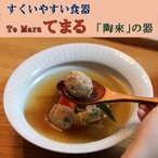 ( 陶來 / てまるの器 ) ユニバーサル食器 縁しのぎカレー皿 ( 小 ) ユニバーサル 介護 子供 食器 陶器