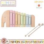 NIHON エレファントシロフォン (エド・インター) おもちゃ プレゼント 贈り物 誕生日 ブランド 出産祝い