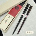 ( 神戸箸屋の高級箸 ) けずり箸 / 夫婦2膳 ( 名前入り ) プレゼント 誕生日 贈り物 記念品 退職祝い 食器 結婚祝い セット
