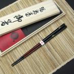 神戸箸屋の高級箸 輪島・沈金松葉(黒) プレゼント 誕生日 贈り物 記念品 退職祝い 食器