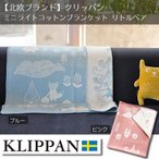 北欧ブランド クリッパン ミニライトコットンブランケット リトルベア W70×L90cm 雑貨 毛布 プレゼント ギフト