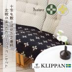 ショッピングブランケット 北欧 KLIPPAN クリッパン ハーフブランケット ラムウール シャーンスンド 90x130cm