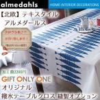 縫製オプション 北欧ブランド almedahls(アルメダールス) 撥水加工テーブルクロス ニシン