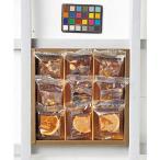 ( HOSHI FRUITS / ホシフルーツ ) ナッツとドライフルーツの贅沢ブラウニー 9個 お菓子 プレゼント お返し ギフト