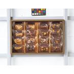 (HOSHI FRUITS/ホシフルーツ)ナッツとドライフルーツの贅沢ブラウニー 16個 お菓子 プレゼント お返し ギフト