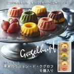 ( ホシフルーツ ) 果実のミニョン / ド / クグロフ 6個