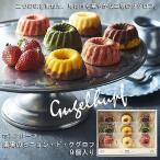 ( ホシフルーツ ) 果実のミニョン / ド / クグロフ 9個