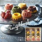 ( ホシフルーツ ) 果実のミニョン / ド / クグロフ 15個