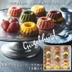 ( ホシフルーツ ) 果実のミニョン / ド / クグロフ 18個