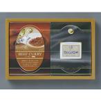 味わいビーフカレー / キューブラスク ( MBR-15 ) ギフト お返し プレゼント 食品
