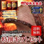 ( 丸大食品 / 丸大ハム ) JAS特級規格 煌彩 ハム ギフト ( ロースハム・焼豚・ミートローフ ) 700-4515