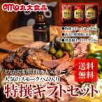 ( 丸大食品 / 丸大ハム ) JAS特級規格 煌彩 ハム ギフト ( スモークハム / 焼豚 / ミートローフ ) 700-4530