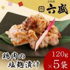 ( 産地直送 京都 ) 京料理六盛 鶏肉の塩麹漬け ( 120g×5 )