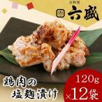 ( 産地直送 京都 ) 京料理六盛 鶏肉の塩麹漬け ( 120g×12 )