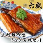 ( 産地直送 京都 ) 京料理六盛 うなぎ蒲焼セット