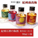 ( 株式会社 濱田 ) 紀州南高梅 紀州石神の梅酒 飲み比べセット 90ml 4本