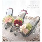 アーティフィシャルフラワーギフト ハイヒールアレンジ(レッド) ガラスの靴 母の日 誕生日 結婚祝い 送料無料