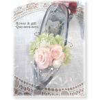 アーティフィシャルフラワーギフト ハイヒールアレンジ(ピンク) ガラスの靴 母の日 誕生日 結婚祝い 送料無料