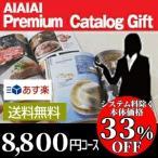 プレミアムカタログギフト 8600円コース カタログギフト