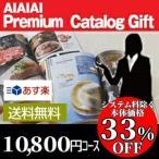 プレミアムカタログギフト 10600円コース カタログギフト
