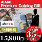 ショッピングカタログギフト プレミアムカタログギフト 15600円コース カタログギフト