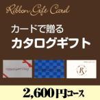 リボンギフトカード 2600円コース エレン