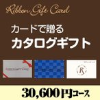 リボンギフトカード 30600円コース インターフローラ