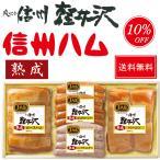 信州ハム軽井沢ギフトセット・熟成・(K-550)・10%引・送料無料・(ロースハム・ウインナー)