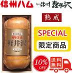 信州ハム軽井沢ギフトセット木箱入り・熟成・(SK-70)・10%引・送料無料・(ロースハム)限定商品